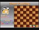 【変則チェス】Chess2のRule解説(修正版)【ゆっくり講座】