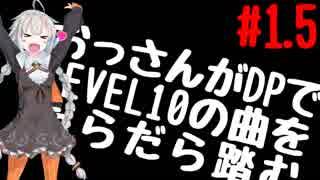 【VOICEROID実況】おっさんがDPでLEVEL10の曲をだらだら踏む【DDR A】#1.5