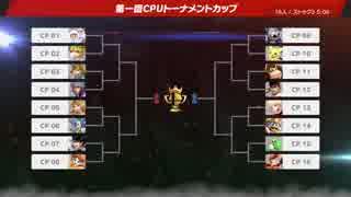 【スマブラSP】第一回ランダムCPUトーナメントカップ【実況】part1