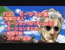 《FGO》按摩の達人モーション集・全組み合わせ18パターン+3、QBA全種、戦闘不能、スキル、宝具《等速》