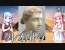 【クレオパトラ】プトレマイオス朝エジプト最後の女王【VOICEROID解説】1