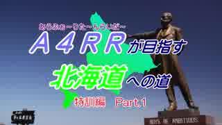 【ゆっくり】A4RRが目指す北海道への道 特訓編Part1前編【バイク車載】