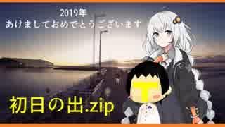 【VOICEROID車載】2019年 初日の出.zip【紲星あかり車載】