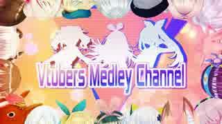 【合作】Vtubers Medley Channel