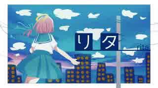 【初音ミク】リタ【オリジナル曲】