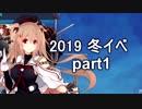 【艦これ 実況】2019冬イベ 邀撃!ブイン防衛作戦 part1 E...