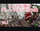 【Total War:WARHAMMER Ⅱ】ゴブリンofスレイヤー番外編≪グリ...