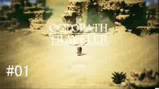 【OCTOPATH TRAVELER】のんびりと世界を放