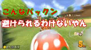 【マリオカート8DX】そのパックンは無理やん