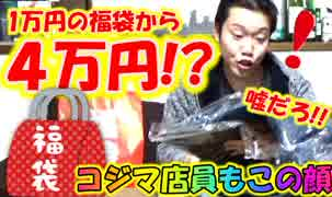 【運試し】福袋生活3日目!1万円の福袋から4万円!?