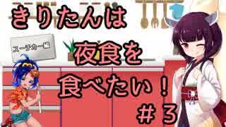 きりたんは夜食を食べたい!【#3】~スー