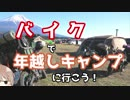 【静岡】ささらん車載でpart23 バイクで年越しキャンプに行こう!【ふもとっぱら】