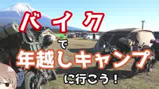 【静岡】ささらん車載でpart23 バイクで年