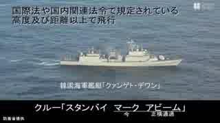 韓国海軍のレーダー照射にジパングのアレをつけてみた