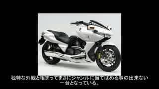 モーターサイクル・ライブラリーSP HONDA・DN-01