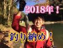 2018年!釣り収めトラウト!【もっち釣動組合♯41】