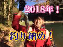 2018年!釣り収めトラウト!【もっち釣動
