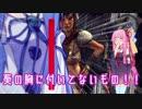 【RAGE】ウザい葵ちゃんと普通な茜ちゃん【VOICEROID実況】