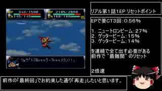 """第4次スーパーロボット大戦(SFC)最短ターン """"再走予告""""【ゆっくり実況】"""