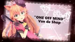 【MMD花騎士】ONE OFF MIND【エノコログサ】