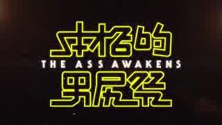 [アップコンバート]本格的男尻祭2015 THE ASS AWAKENS【糞晦日】-1080p