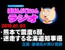 熊本震度6弱の地震、北海道知事選・逢坂氏が固辞、南大隅町など - 2019.01.03