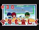 【ラジオ】赤裸ラジオ! Season 3 第30回【赤裸々部】