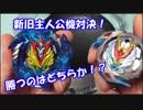 超ZヴァルキリーVSウィニングヴァルキリー 対戦動画【ベイブレードバースト】