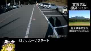 【ゆっくり】古賀志山攻略RTA