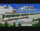【APC-X*】ニコニコ鉄道X支社* 12+ 島1周反時計回り