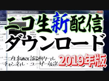 【2019年最新版】ニコ生タイムシフト新配信ダウンロード
