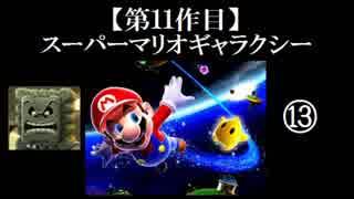 スーパーマリオギャラクシー実況 part13【ノンケのマリオゲームツアー】