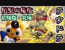 【モンスト実況】憤怒の権化 新轟絶ラウドラ初降臨!【初日・...