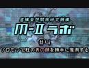 厨二病ラジオ『M-Ⅱラボ』#4 ソロモン72柱の