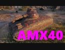 【WoT:AMX 40】ゆっくり実況でおくる戦車戦Part483 byアラモ...