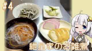 女子大生あかりのお手軽Kitchen#4「紲星家