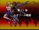 【TAS】スーパーロボット大戦EX コンプリ版 リューネの章 第10話