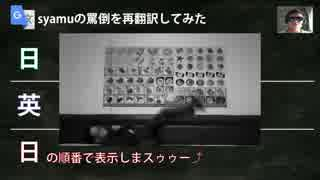 syamu_gameの異名を再翻訳してみた part0
