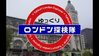 ゆっくりロンドン探検隊 第2回 パリの三つ星レストラン