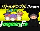 【ポケモンUSM】マラカッチガチンコImaginary Frontier!!【VS Zomaさん】