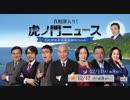 2018.12.11(火)【DHC】虎ノ門ニュース 赤沢温泉郷SP CA弾幕部分