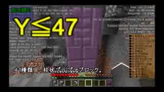 【Minecraft】廃坑に頼らず地上に出たい!その55(ゆっくり実況)