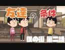 【ゆっくり劇場】僕の街 第二話「お年玉」【自主制作アニメ 】