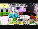 【日刊Minecraft】最強の匠は誰かスカイブロック編改!絶望的センス4人衆がカオス実況!#4【TheUnusualSkyBlock】