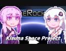 【SimpleRocket2】KizunaSpaceProject#3