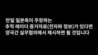 韓国公式によるレーダー照射事件の反論動画.mp4