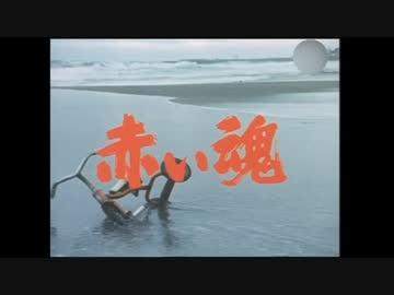 赤い魂 OP - ニコニコ動画