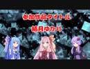 【VOICEゲームジャム動画祭】ボイゲジャム2で自分が作ったゲームを紹介する動画