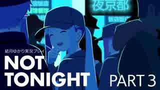 【Not Tonight】バウンサー結月ゆかり Par