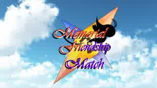 【告知PV】Memorial Friendship Match【ポ
